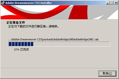 Adobe Dreamweaver CS3 解压缩包